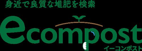 身近で良質な堆肥を検索 ecompost(イーコンポスト)